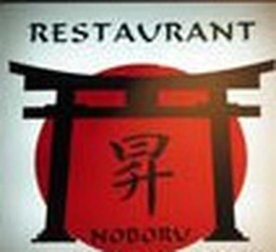 Noboru